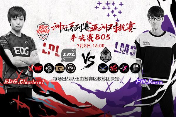 2017LOL洲际赛亚洲对抗赛 LPL VS LCS 各大直播平台入口 LPL能否捍卫荣耀