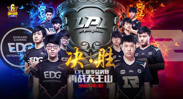 lpl2017夏季赛9月1日总决赛前瞻:EDG vs RNG中单上演最强MVP对决 Uzi冲击夺冠