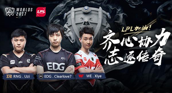 lolS7总决赛9月23日开战 lolS7总决赛赛程及时间介绍