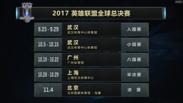 lol2017全球总决赛9月23日开战 lol2017总决赛赛程时间