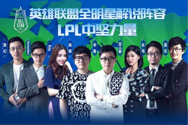 LOL2017全明星赛解说阵容公布 LPL官方解说团队全军出击