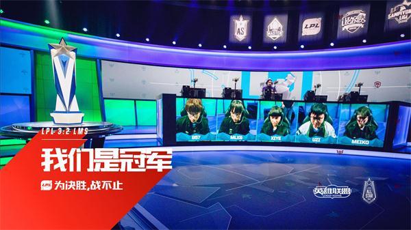 2017英雄联盟全明星赛决赛 LMS vs LPL 第4场