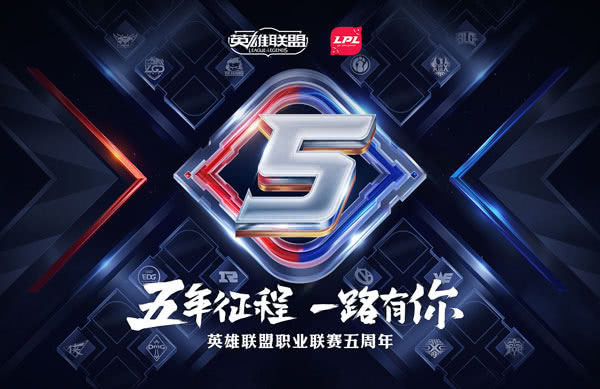 首届LPL老将再聚首 助阵3月17日五周年庆典