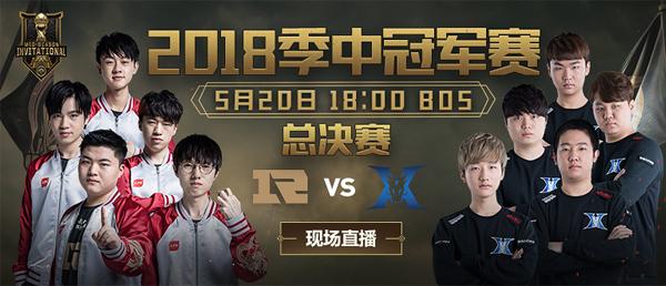 2018MSI总决赛RNG VS KZ视频直播地址 谁将问鼎MSI?