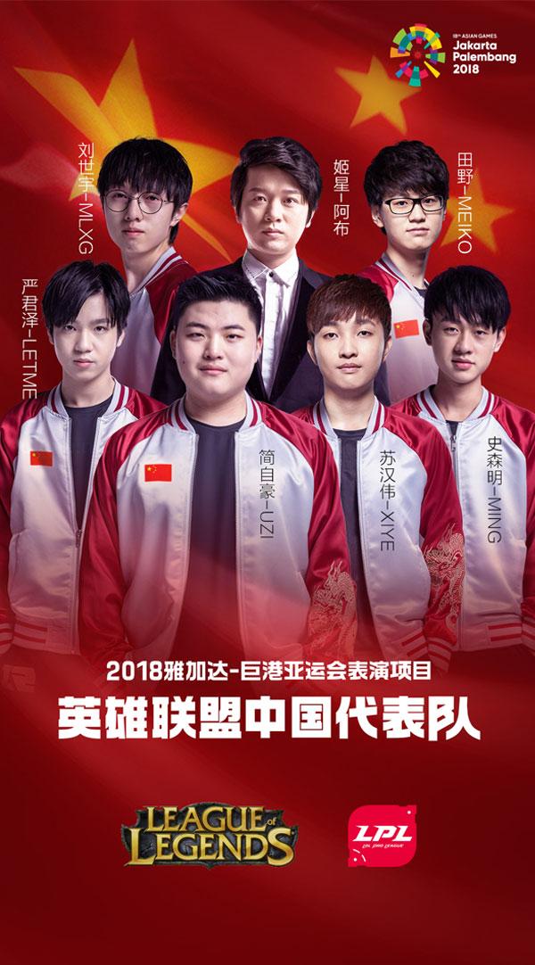 lol2018亚运会中国代表队名单 lol中国代表队名单一览