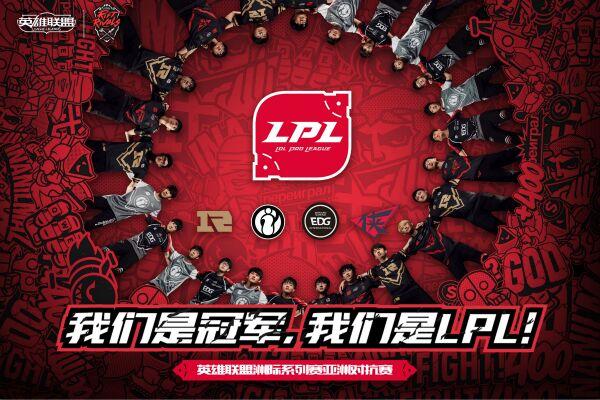 遇强更强!2018洲际赛LPL夺冠巅峰时刻