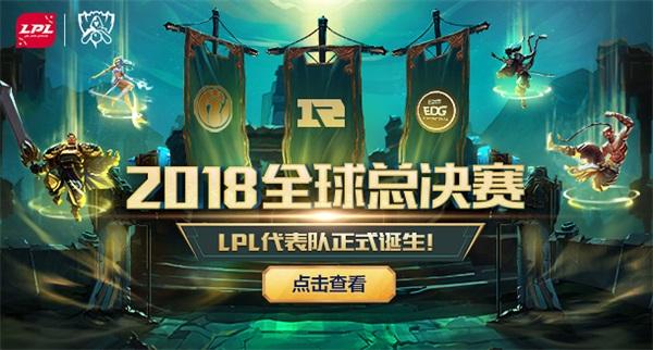 2018全球总决赛LPL赛区名单出炉